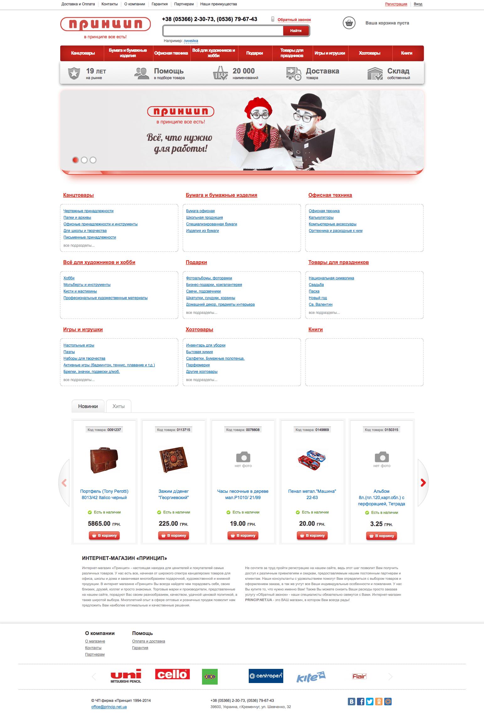 933b06f420f1 Принцип - интернет магазин канцелярских товаров - компания