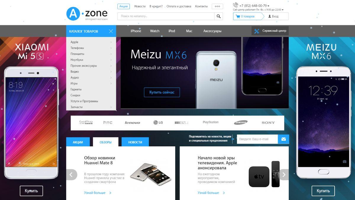 cdf5dc4a7788 Apple-Zone 2.0 - интернет магазин электроники - компания