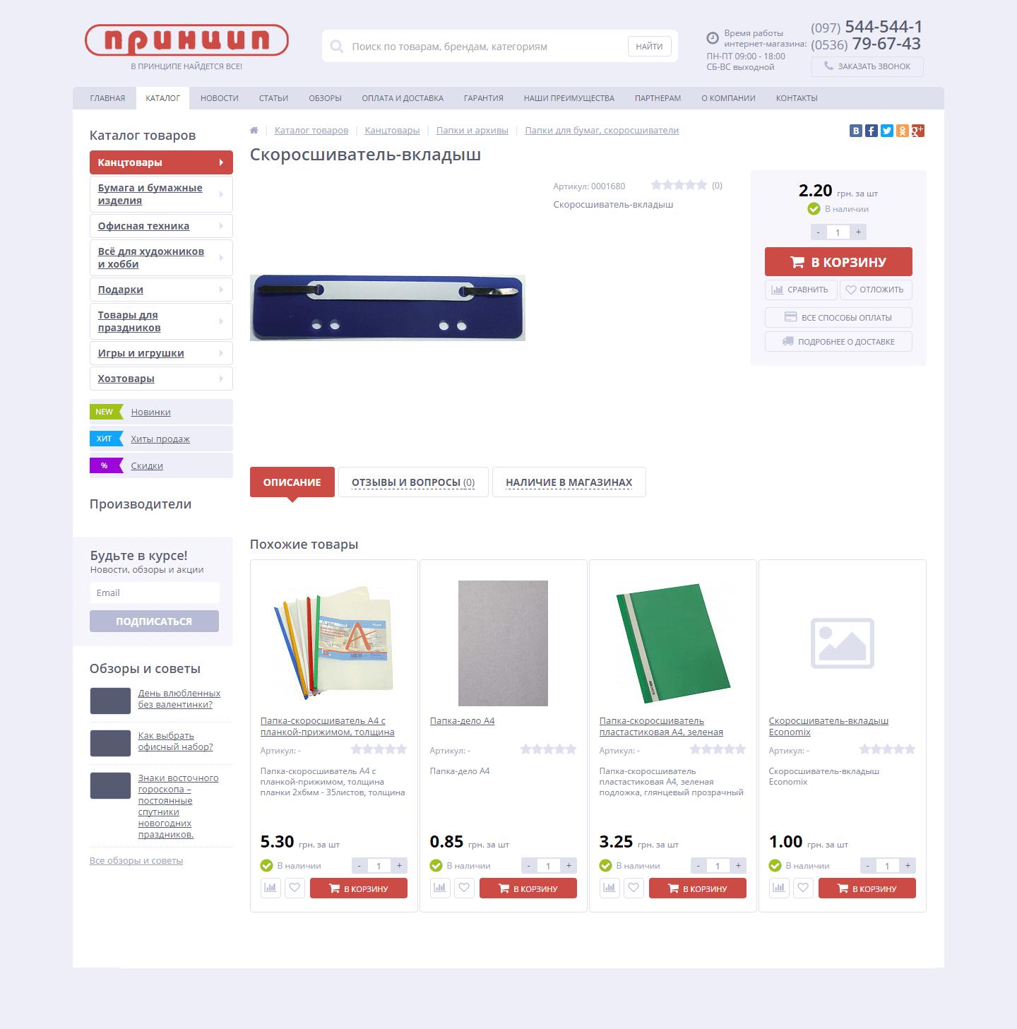 be4f734af7d2 Принцип 2.0 - интернет магазин канцелярских товаров - компания ...