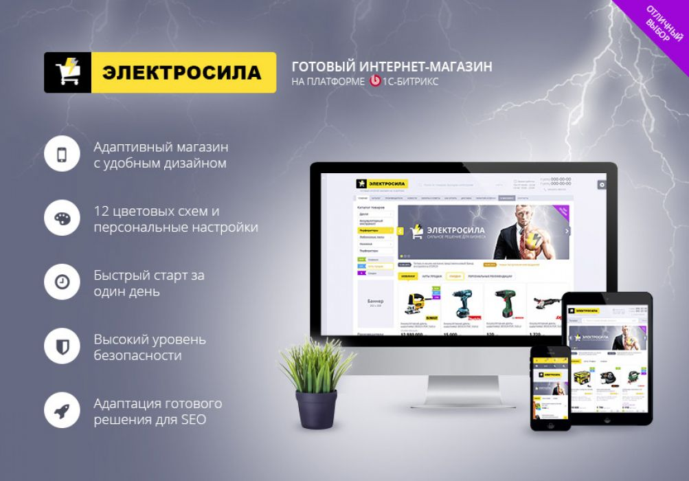 Лучший сайт для создания интернет магазинов компания проспект официальный сайт